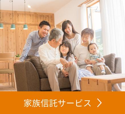 家族信託サービス