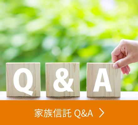 家族信託Q&A